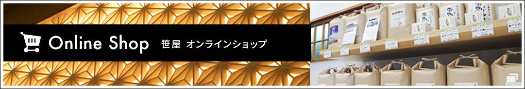 鎌倉 笹屋 オンラインショップ